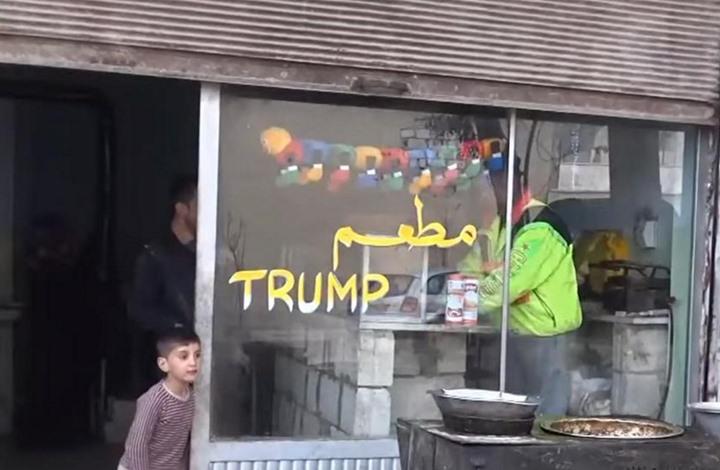 """مطعم """"ترامب"""" للفلافل بسوريا بعد الضربة الأمريكية (فيديو)"""