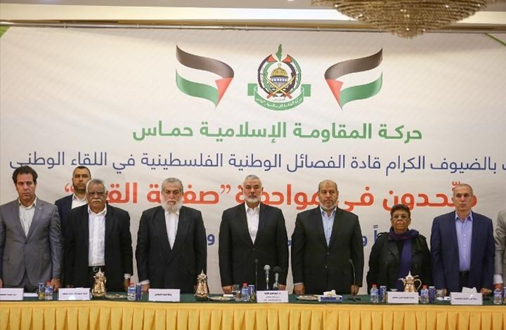 """""""حماس"""": مشاورات للبدء بعمل مشترك يواجه """"صفقة القرن"""""""
