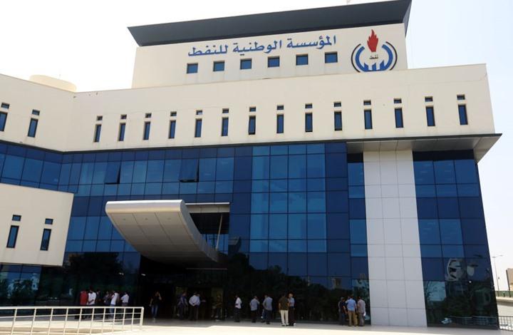مؤسسة النفط الليبية تكسب قضية ضد شركة إماراتية