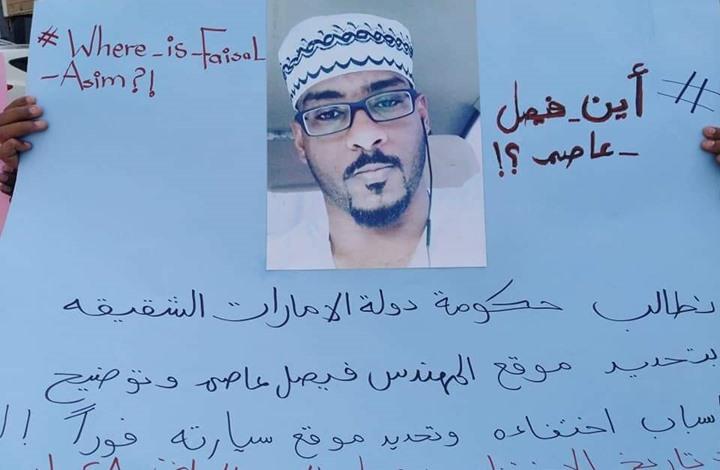 ما قصة اختفاء سوداني بالإمارات بعد نشره رسالة حول حميدتي؟