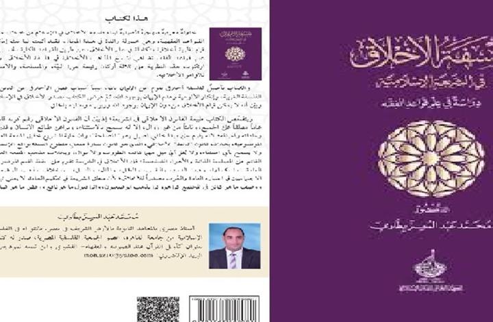شروط تأسيس فلسفة الأخلاق على قواعد الشريعة الإسلامية