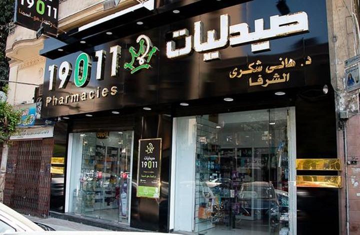 """صيدليات """"19011"""" تسيطر على سوق الدواء المصري باستحواذ جديد"""