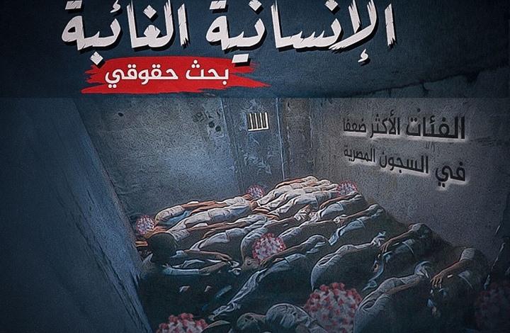 """""""الإنسانية الغائبة"""".. تقرير عن الفئات الأكثر ضعفا بسجون مصر"""