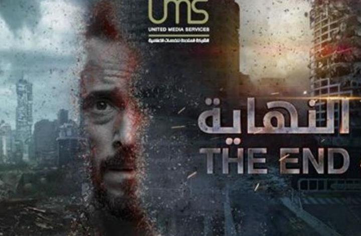 """هل ترضخ مصر لضغوط إسرائيل بوقف مسلسل """"النهاية""""؟"""