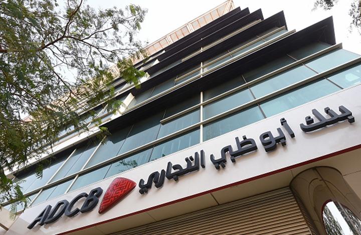 ثالث أكبر بنك بالإمارات يعتزم تسريح مئات الموظفين