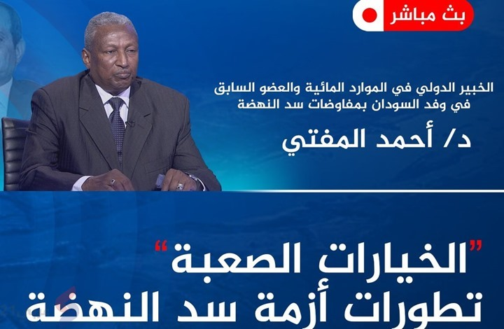 """خبير سوداني لـ""""عربي21"""": خيارات صعبة لحل أزمة سد النهضة"""