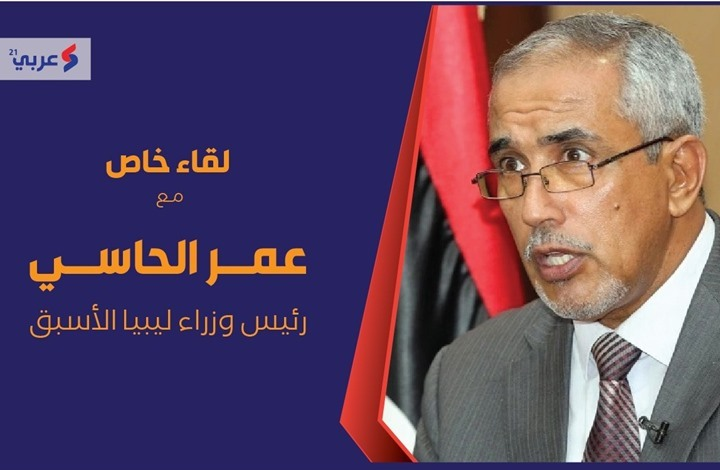 رئيس وزراء ليبيا السابق يعلن تدشين حزب جديد خلال أسبوعين