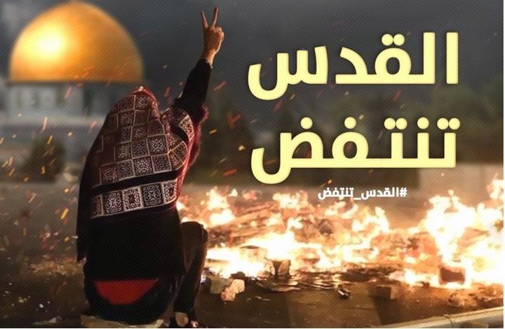 """تفاعل واسع مع هاشتاغ """"القدس تنتفض"""".. وتصدر بدول عربية"""