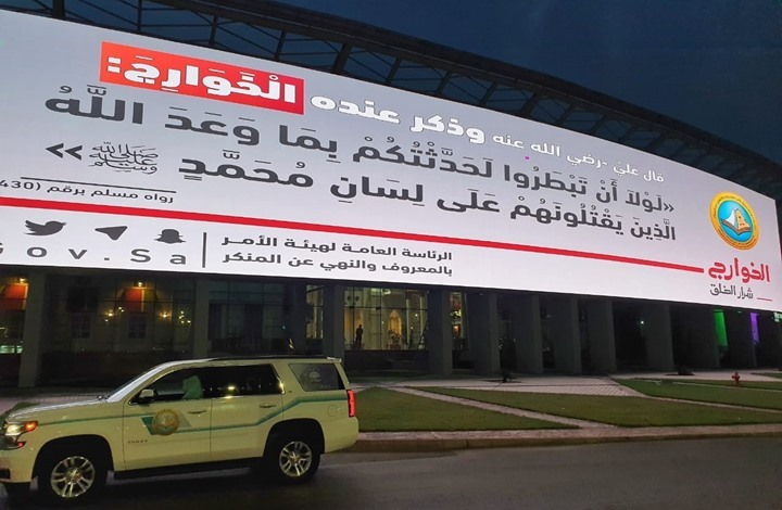 هكذا مهّدت مؤسسات السعودية الدينية لشرعنة قتل المعارضين