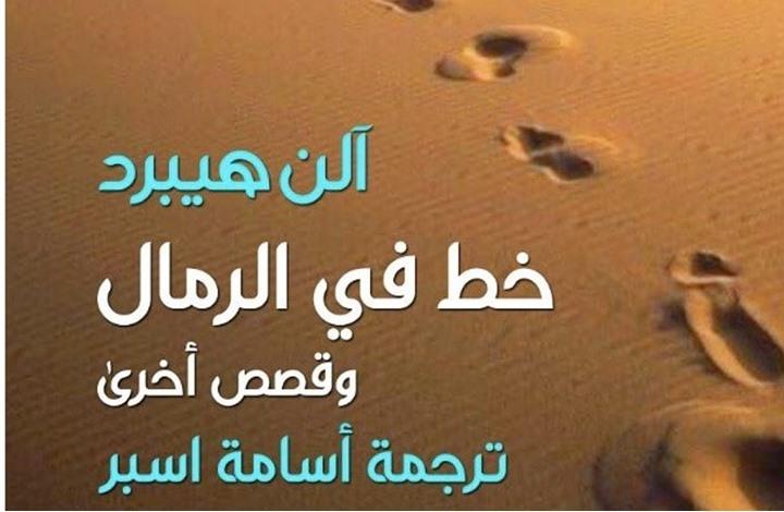 """""""خط في الرمال"""".. قصص عن العالم العربي للأمريكي آلن هيبرد"""