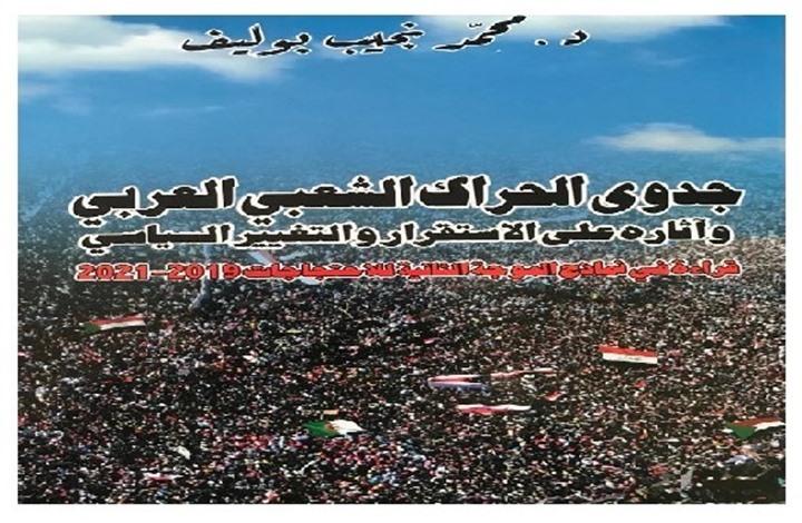 دراسة تتوقع سيناريو امتداد الفعل الاحتجاجي في العالم العربي