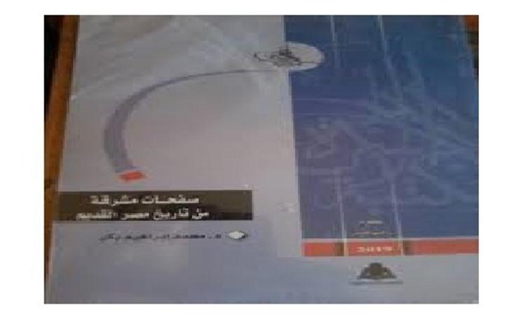 في فهم القيمة التاريخية والاستراتيجية لمصر.. قراءة في كتاب