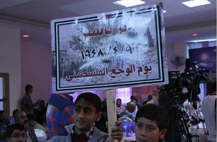"""""""دير ياسين"""".. الجرح النازف في فلسطين رغم مرور 73 سنة"""