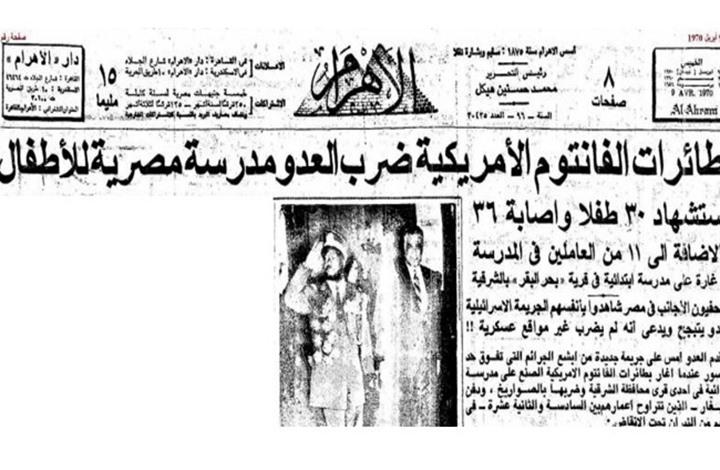 مدرسة بحر البقر.. مجزرة إسرائيلية لم تُمح من ذاكرة المصريين