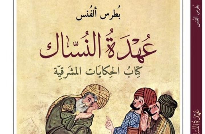 عُهدة النُسّاك.. كتاب الحكايات المشرقية