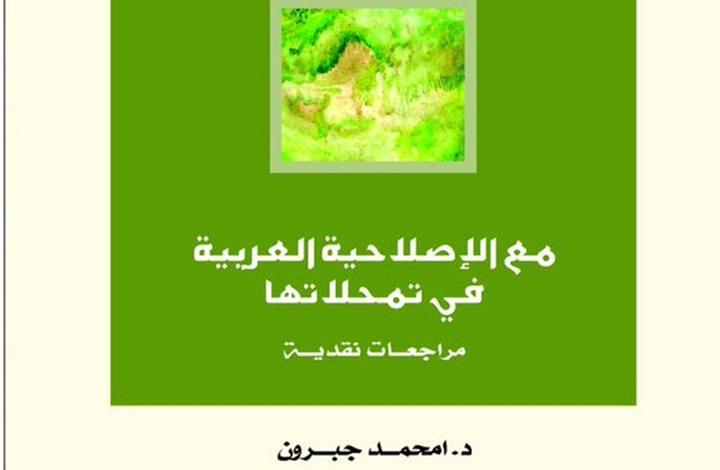 مع الإصلاحية العربية في تمحلاتها