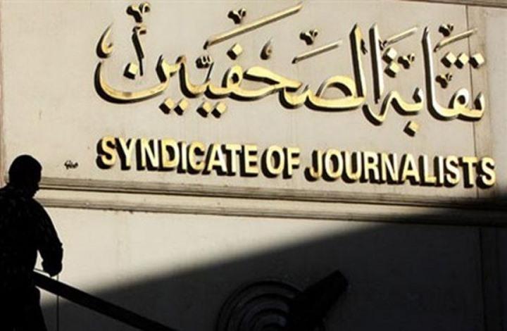 انتخابات نقابة الصحفيين تثير جدلا بمصر بسبب محاولات تأجيلها