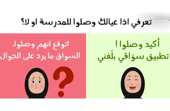 سواقي.. تطبيق سعودي جديد يربط الأسرة بسائقها