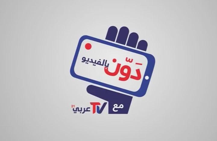 """""""عربي21"""" تطلق خدمة """"دوّن بالفيديو"""" (شاهد)"""