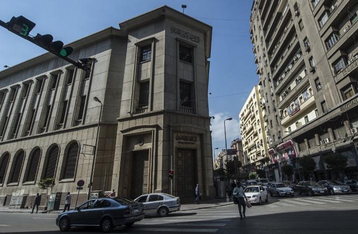 بنك مصر المركزي يقرر تثبيت أسعار الفائدة الرئيسية