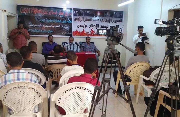 """""""الإصلاح"""" يطالب بعودة الحكومة إلى عدن ويهاجم """"الانتقالي"""""""
