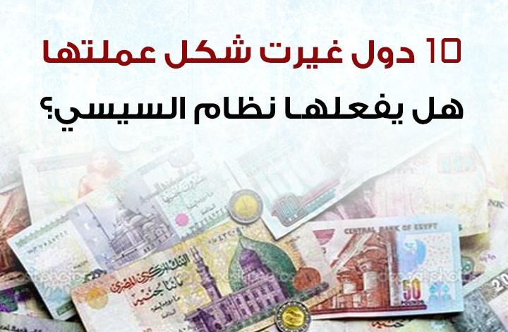 10 دول غيرت شكل عملتها.. فهل يفعلها السيسي؟ (إنفوغراف)
