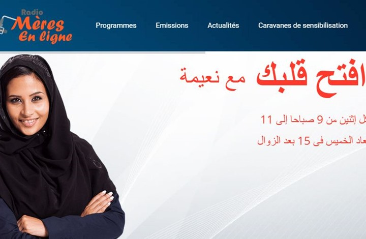 سابقة.. أمهات عازبات يُطلقن أول إذاعة لهن بالمغرب