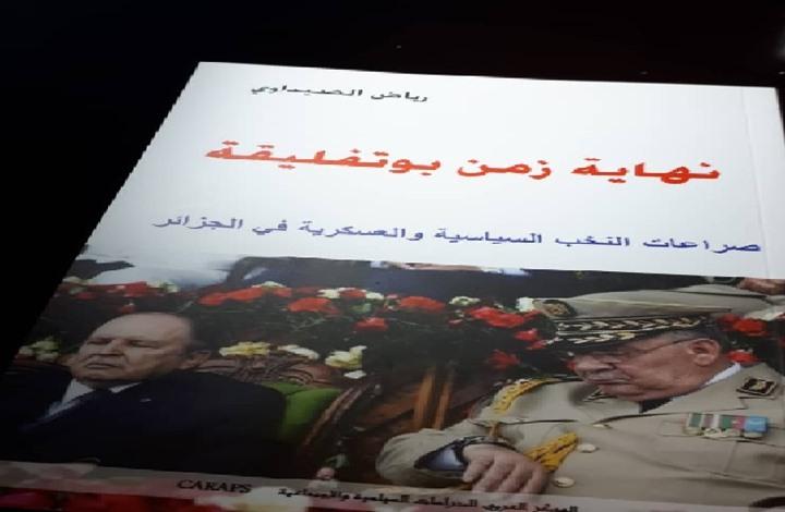 الحراك الشعبي واستعصاء الانتقال الديمقراطي في الجزائر