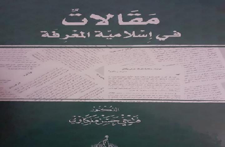 إسلامية المعرفة.. محطات في تاريخ المشروع ومخاضاته