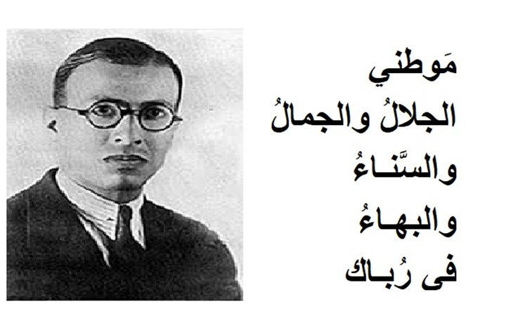 """إبراهيم طوقان.. شاعر دق باب الحرية فكانت قصيدة """"موطني"""""""