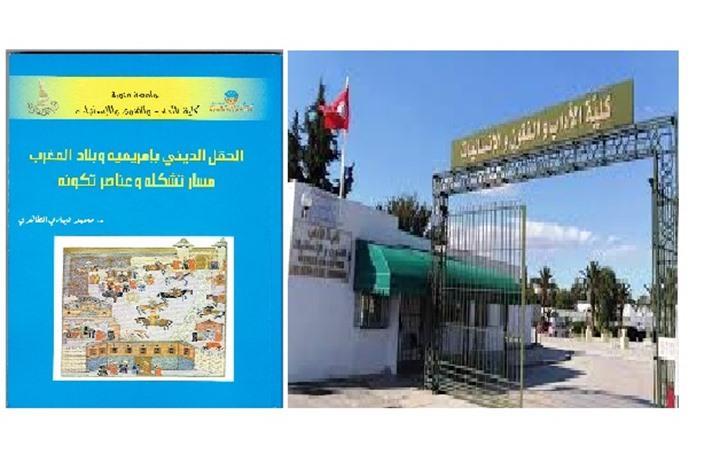 الحقل الديني بإفريقية وبلاد المغرب.. معالم الإسلام المغاربي