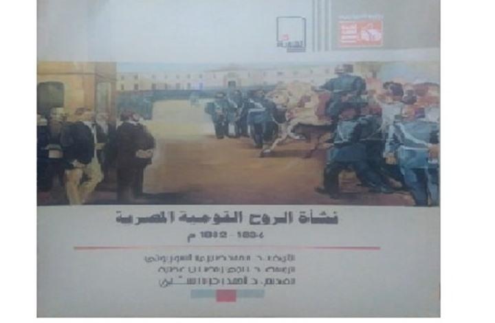 """كتاب رائد يؤرخ لـ """"نشأة الروح القومية في مصر"""""""