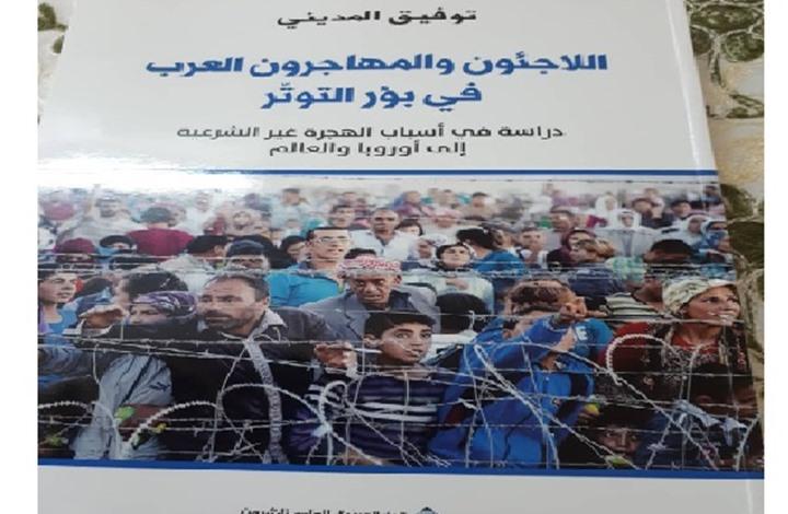 قراءة في خارطة اللاجئين والمهاجرين العرب عالميا (1 من 3)