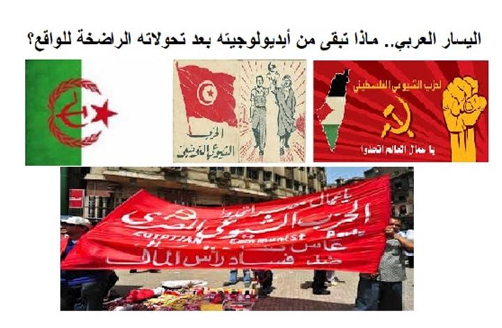 الاقتصاد السياسي لظهور الأحزاب الشيوعية العربية (1من2)