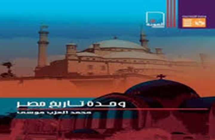 في مكونات الهوية المصرية.. قراءة في كتاب (2من2)