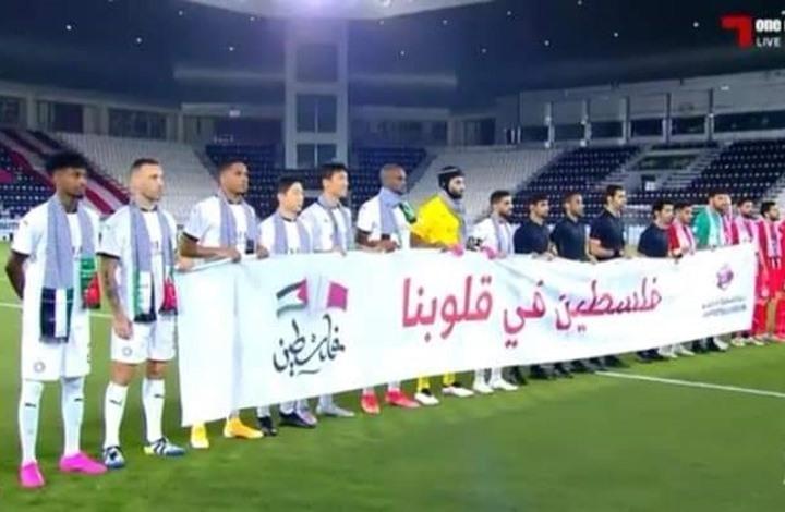 السدّ والعربي يتضامنان مع فلسطين.. وشقيق أمير قطر يعلق