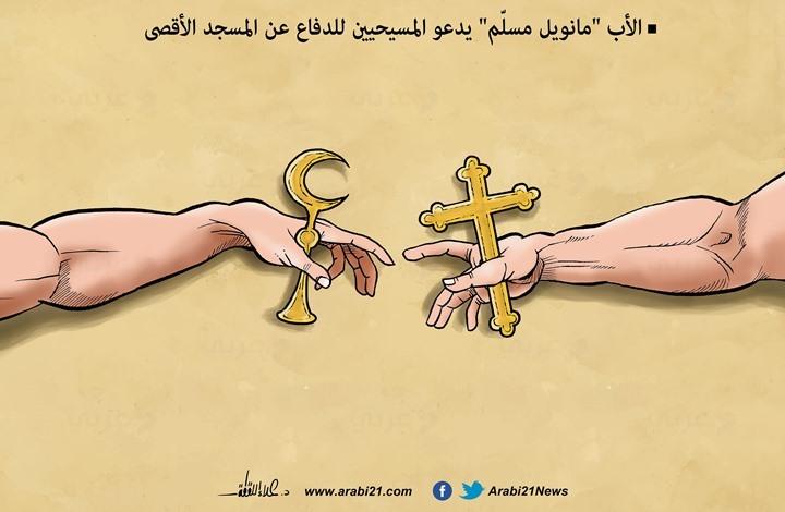 المسيحيون والأقصى..