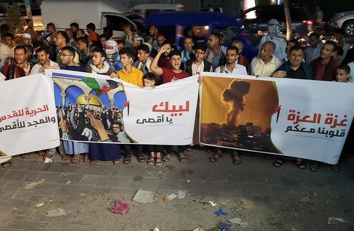وقفة بتعز مع القدس وغزة.. وخارجية اليمن تندد بعدوان الاحتلال