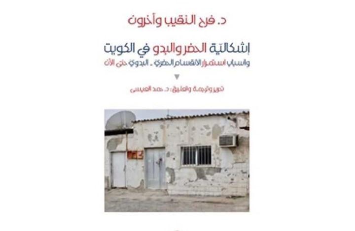 الكويت.. مخطط بناء الدولة رسخ الانقسام بين البدو والحضر