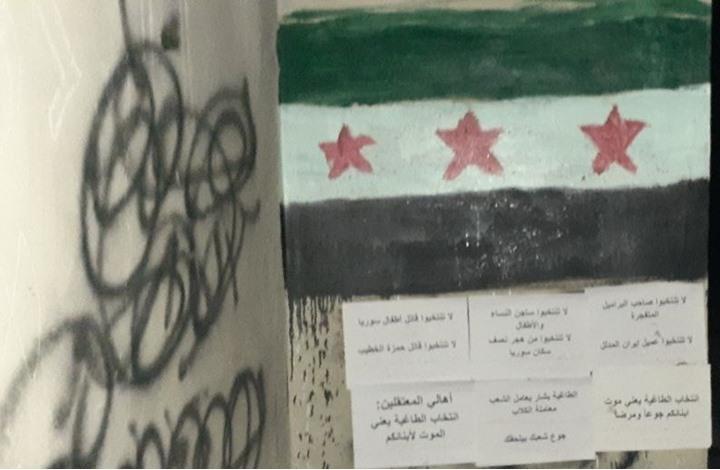 لا تنتخبوا صاحب البراميل المتفجرة: ملصقات بدرعا لرفض الأسد (صور)