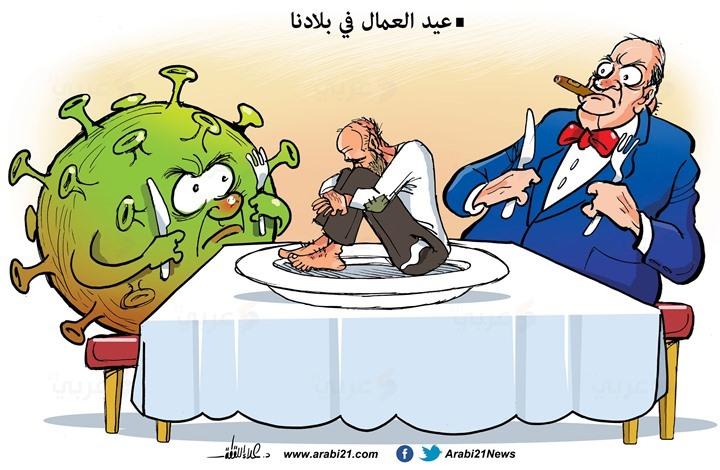 عيد العمّال..