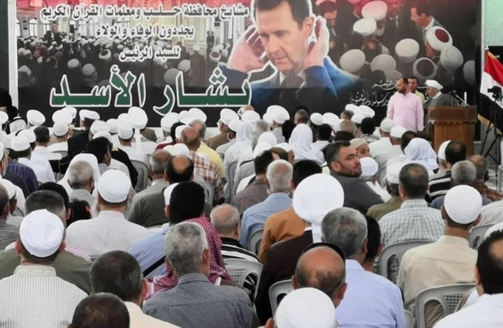 نظام الأسد يسوّق لانتخاباته في حلب من خلال رجال الدين