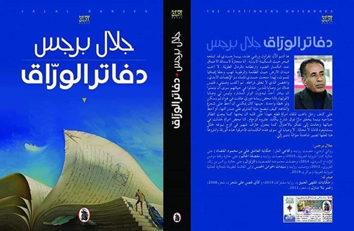 """جائزة البوكر للرواية لـ""""دفاتر الوراق"""" للأردني جلال برجس"""