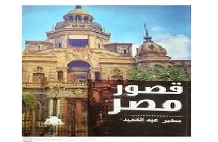 لماذا اهتم قادة مصر بالقصور وتناسوا الإنسان؟ قراءة في كتاب