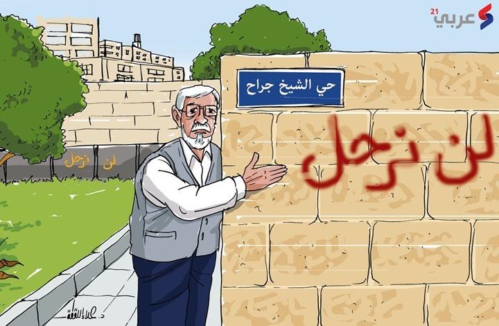 """""""الشيخ جراح"""" مقطوعة من الجمال خارج المألوف (بورتريه)"""