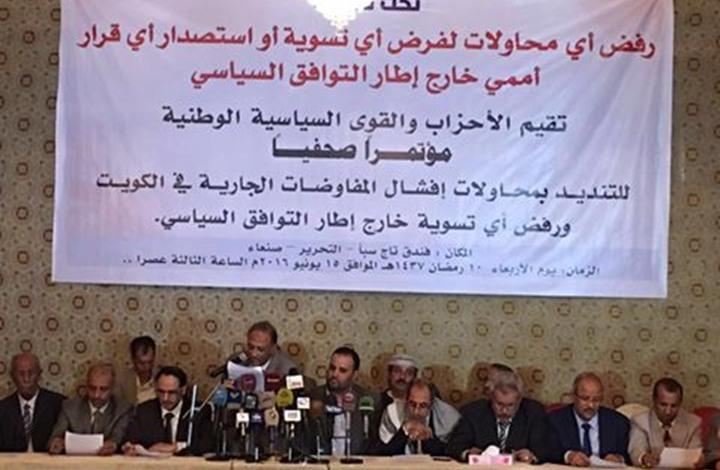 """أحزاب موالية """"للحوثي"""" ترفض أي اتفاق """"خارج إطار التوافق"""""""