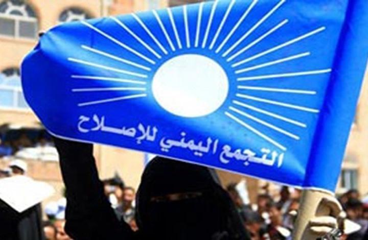 9 أحزاب يمنية تدين إحراق مقر حزب التجمع اليمني للإصلاح