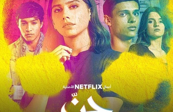 """غضب من مشاهد """"مخلة"""" في مسلسل أردني لـ""""Netflix"""".. وتدخل رسمي"""