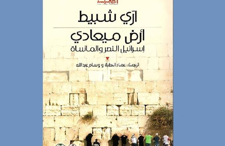 آري شبيط يخادع نفسه.. وفلسطين ليست أرض ميعاده