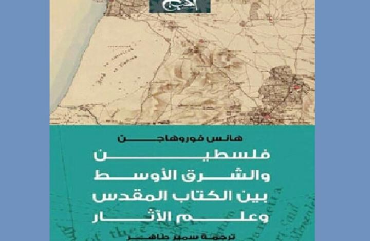 عن فلسطين والشرق الأوسط والعلاقة بين الدين والمعرفة